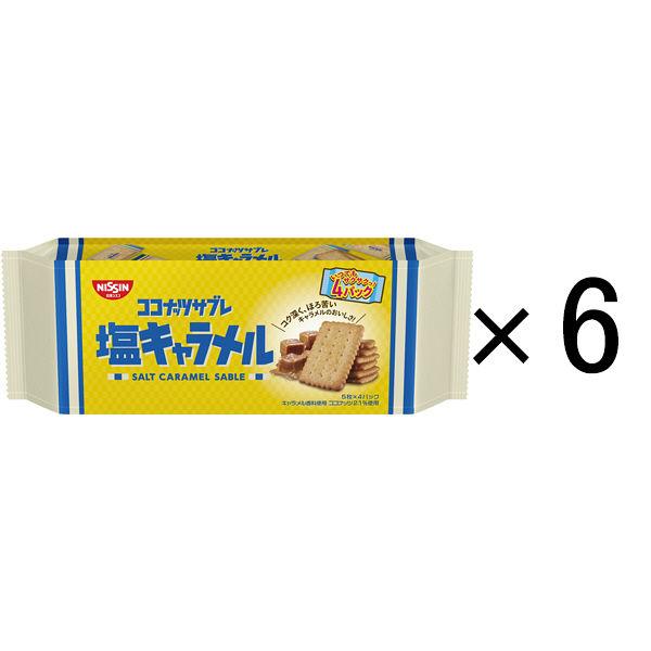 ココナッツサブレ 塩キャラメル 6個