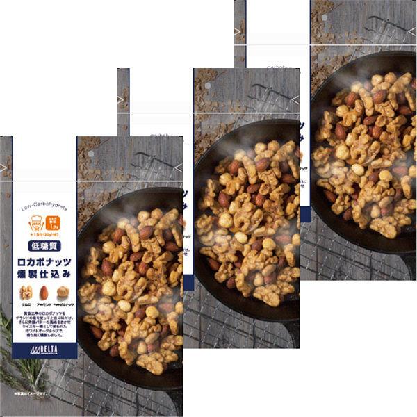 ロカボナッツ燻製仕込み 3袋