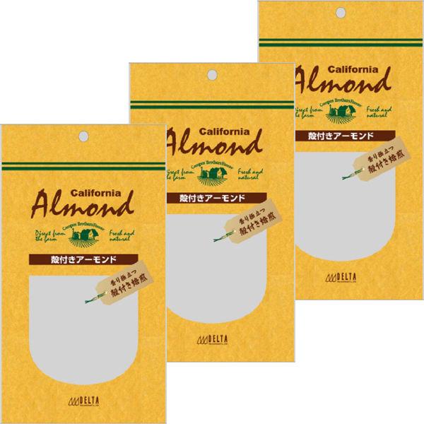 殻付きアーモンド 1セット(3袋入)