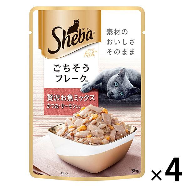 シーバRお魚ミックス鰹サーモン35g×4