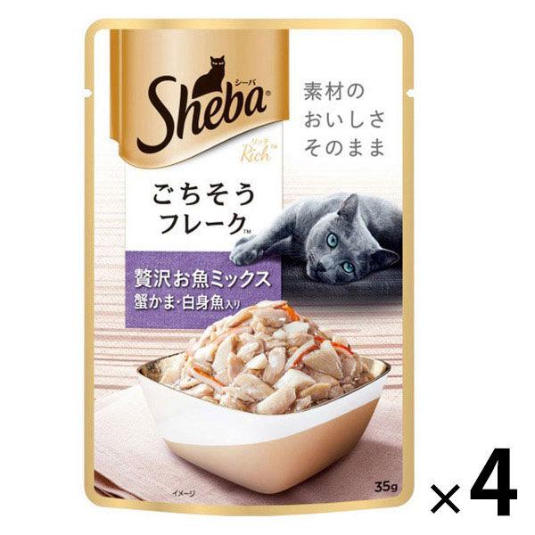 シーバR お魚ミックス蟹かま白身魚×4