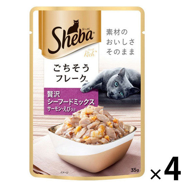 シーバRフレークサーモンえび入35g×4