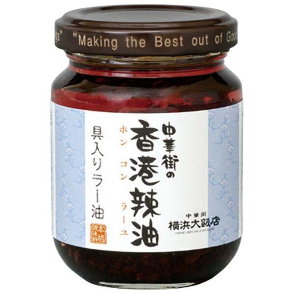 横浜大飯店 中華街の香港辣油90g2個