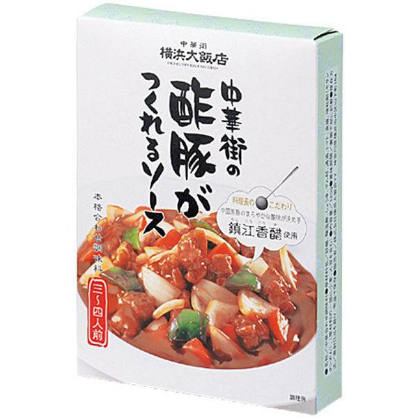 中華街の酢豚がつくれるソース2個