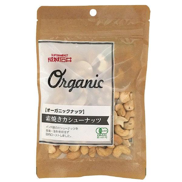 オーガニック 素焼きカシューナッツ 1袋