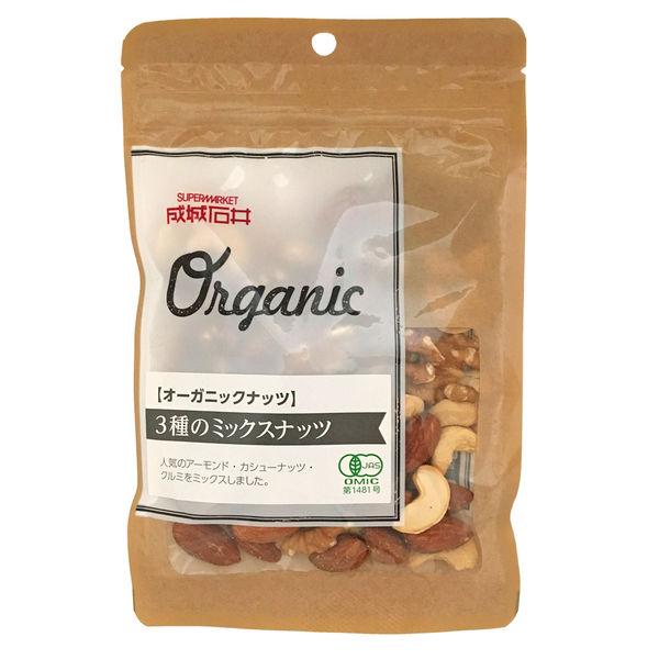 オーガニック 3種のミックスナッツ 1袋