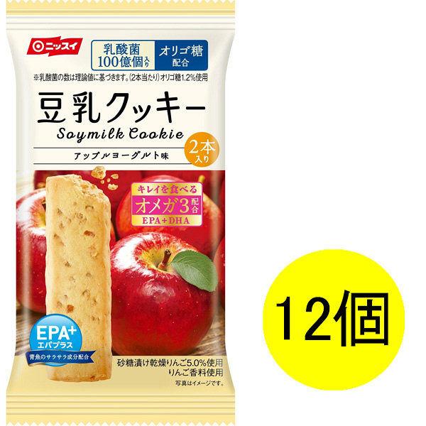 豆乳クッキーアップルヨーグルト味 12個