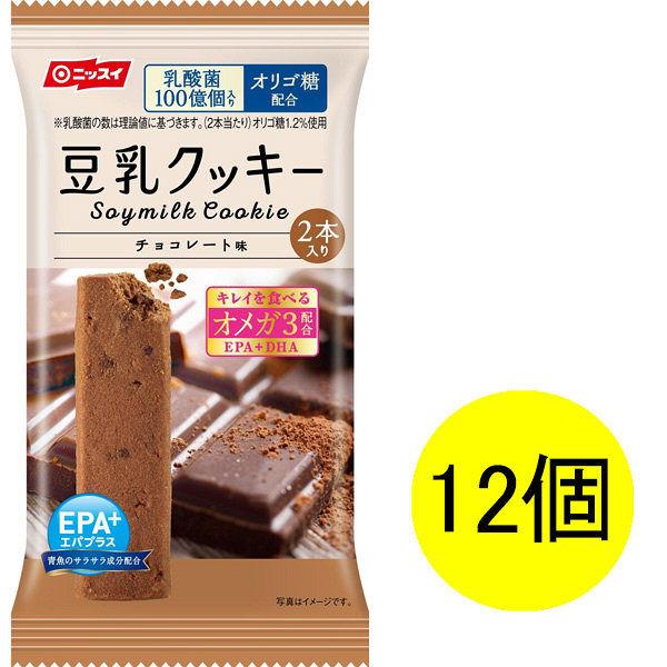豆乳クッキーチョコレート味 12個