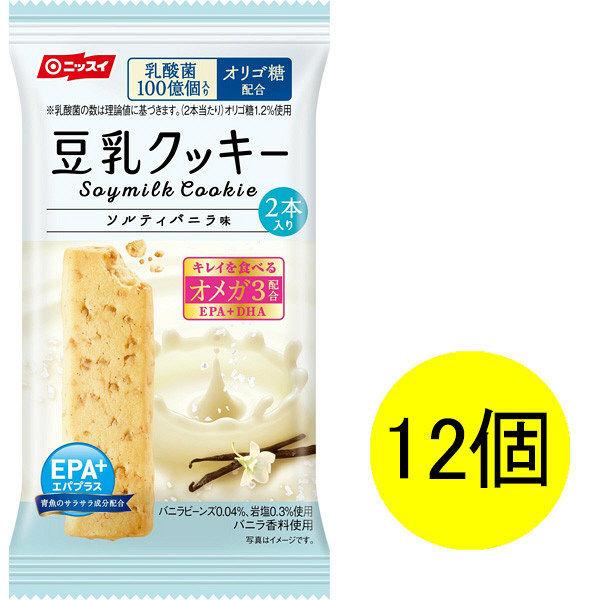 豆乳クッキーソルティバニラ 12個