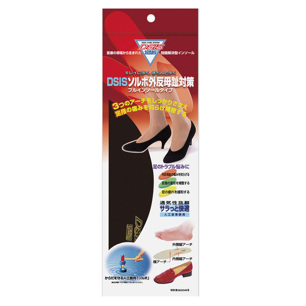 ソルボセイン DSISソルボ外反母趾対策 フルインソールタイプ ブラック M 61079 1足 (取寄品)