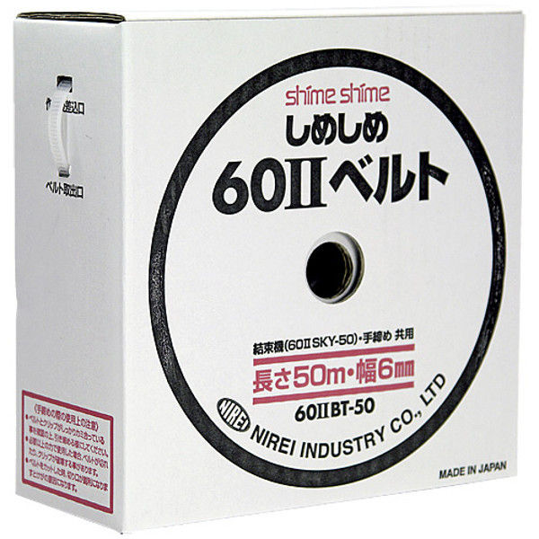 仁礼工業 60-2用スペアベルト 60ツーBT-50N (直送品)