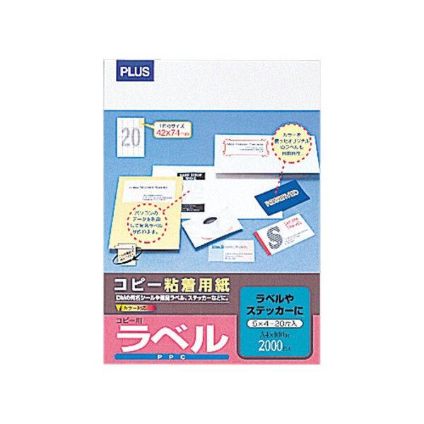 プラス コピーラベル A4/20面 100枚 CK-120 (直送品)
