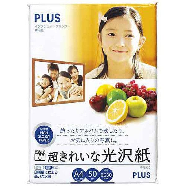 プラス 超きれいな光沢紙 A4 50枚 IT-125GC (直送品)