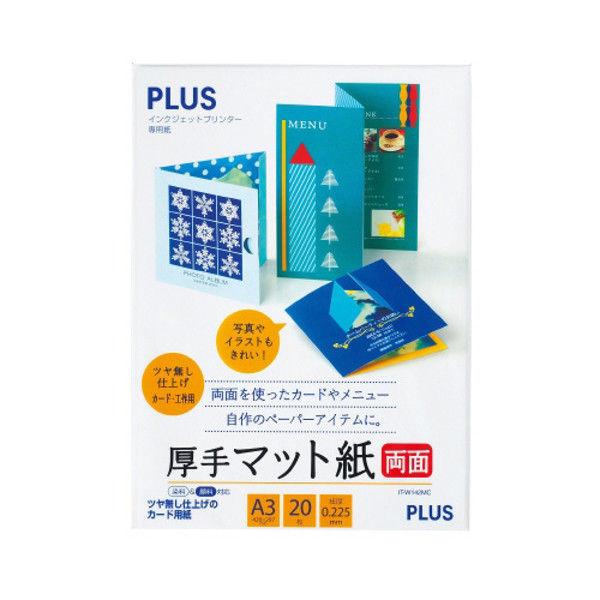 プラス 厚手マット紙 両面 A3 20枚 IT-W142MC (直送品)