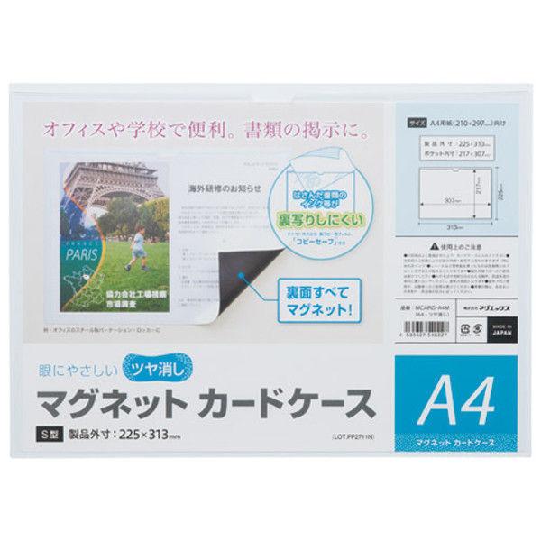マグエックス マグネットカードケースツヤ消A4 MCARD-A4M (直送品)