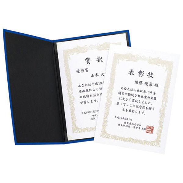 セキセイ 認定証ホルダー ブルー NH-2235-10 (直送品)