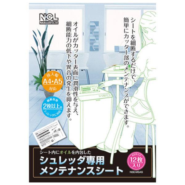 ナカバヤシ メンテナンスシート NSE-MSA5 (直送品)