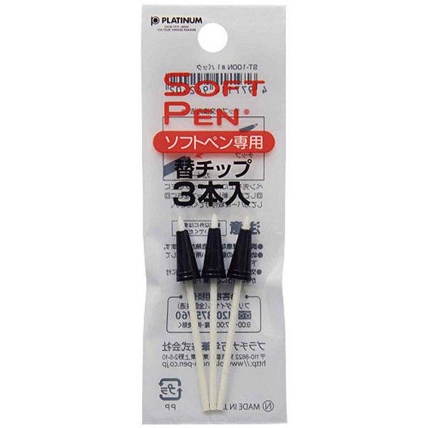 プラチナ万年筆 ソフトペン用チップ/3本入×20P ST-100N#1 (直送品)