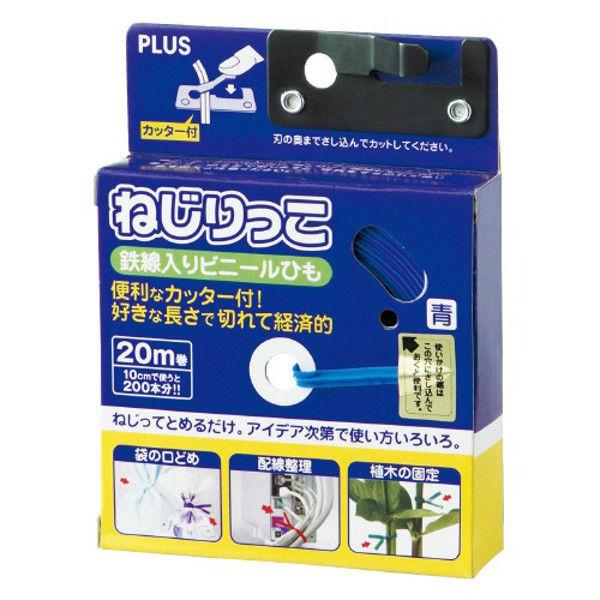 プラス ねじりっこ TF-800BL ブルー 2個 (直送品)