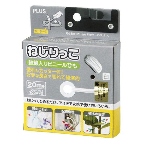 プラス ねじりっこ 白 10個 TF-800WH-10 (直送品)