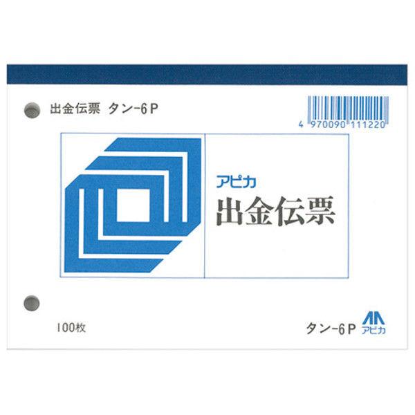 アピカ 出金伝票 20冊 タン6P(20) (直送品)