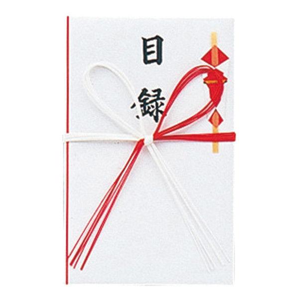 赤城 祝目録 ユ83 3枚 (直送品)