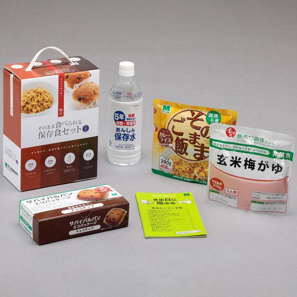 ミドリ安全 そのまま食べられる保存食セット1日分 ST1-02 4082100161 (直送品)
