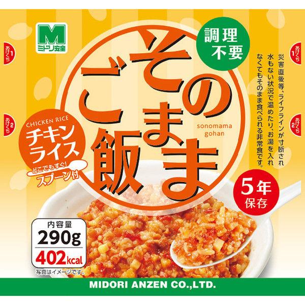 ミドリ安全 保存食 そのままご飯 チキンライス 290GX30袋入 4082126356 (直送品)