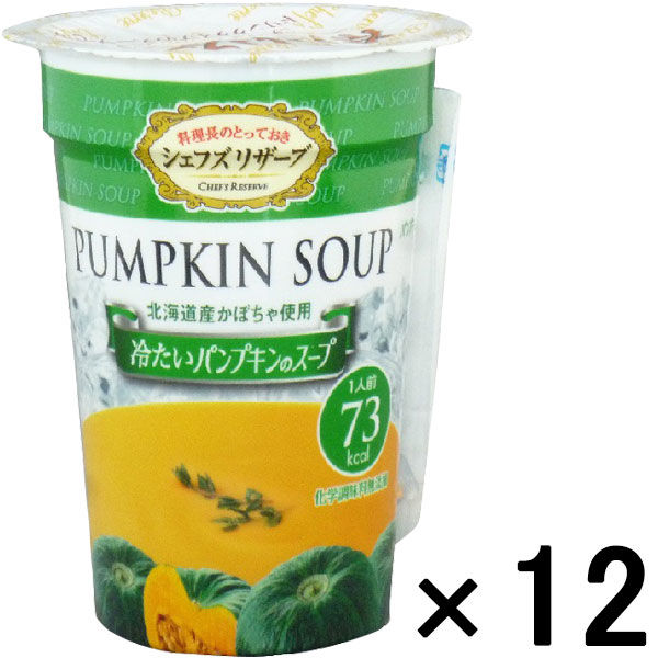 SALE 冷たいパンプキンのスープ12個