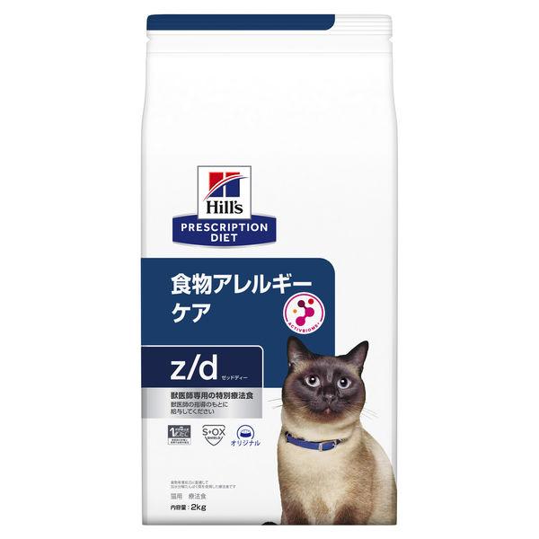 ヒルズz/d(低アレルゲン)2kg