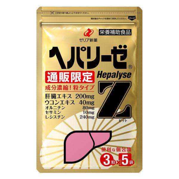 ヘパリーゼZ 3粒×5袋