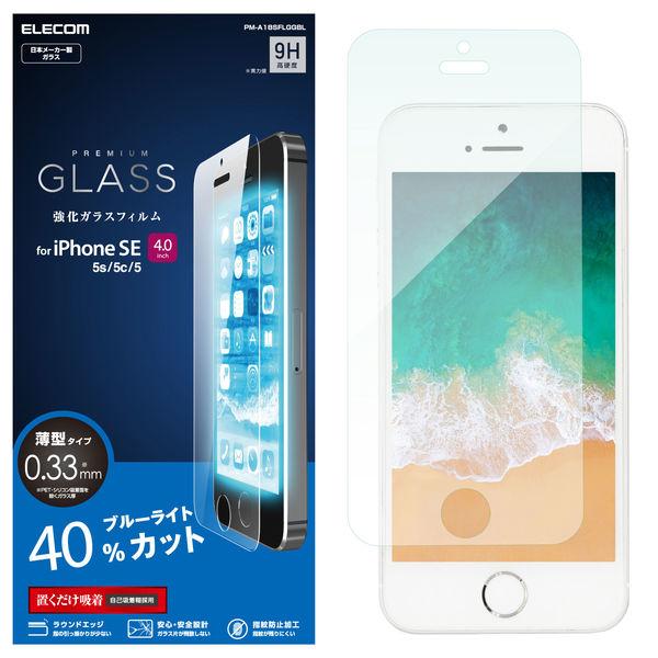 3ef5b086b2 エレコム iPhone SE/ガラスフィルム/0.33mm/ブルーライトカット PM-A18SFLGGBL