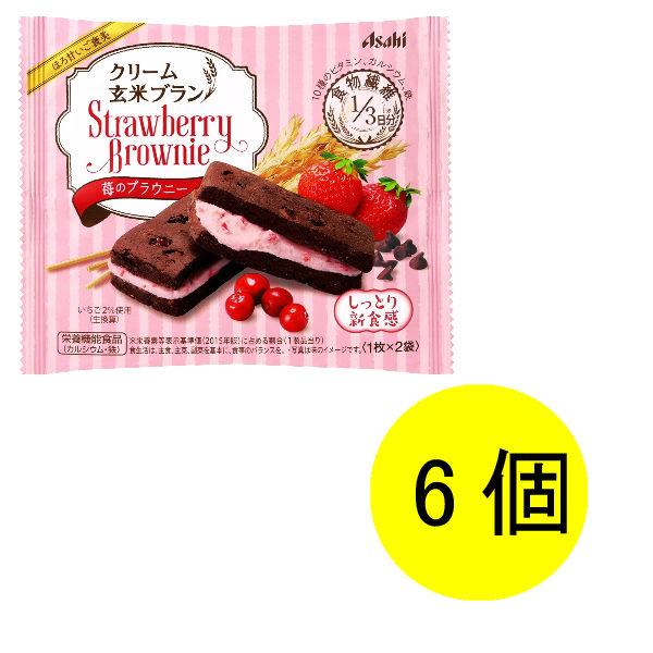 クリーム玄米ブラン苺のブラウニー 6個