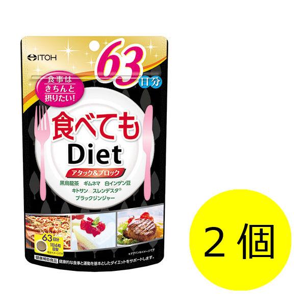 食べてもDiet 63日分×2個