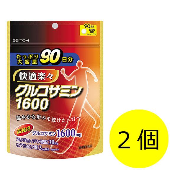 グルコサミン1600 90日分×2個