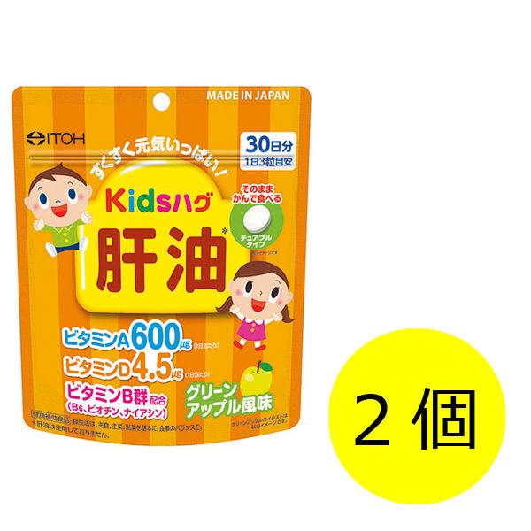 キッズハグ肝油 30日分×2個