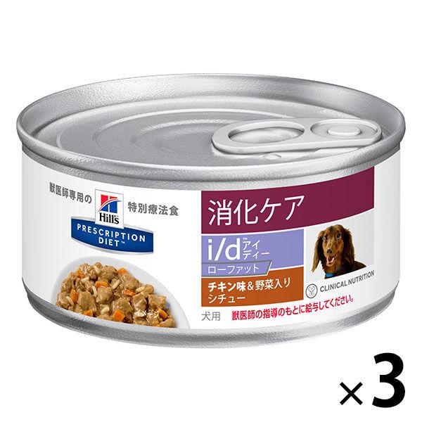 i/dローファットシチュー消化ケア 3缶