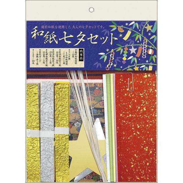 ササガワ 七夕飾り 和紙七夕セット 46-4130 5セット(1セット袋入×5セット袋入) (取寄品)