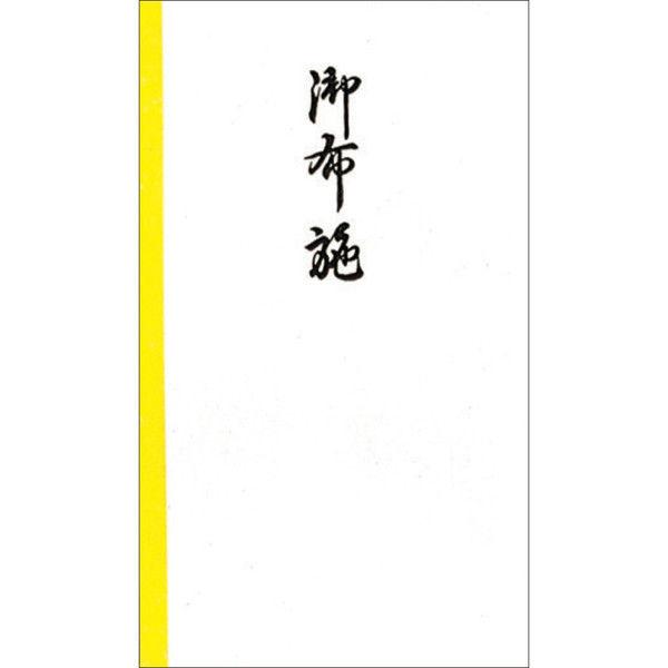 ササガワ タカ印 のし袋 五型 黄棒 御布施 仙貨紙 6-1177 300枚(10枚袋入×30冊箱入) (取寄品)