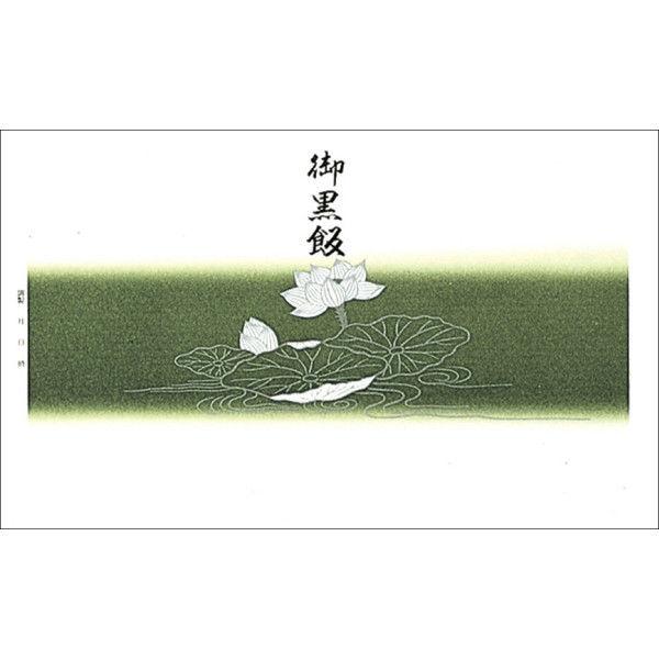 ササガワ タカ印 掛紙 小判 御黒飯 8-102 500枚(100枚袋入×5冊包) (取寄品)