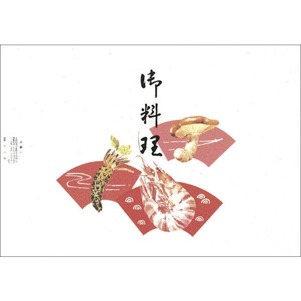 ササガワ 掛紙 本中判 御料理 8-23 500枚(100枚袋入×5冊包) (取寄品)