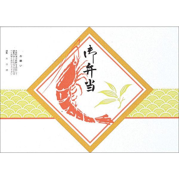 ササガワ タカ印 掛紙 本中判 御弁当 8-35 500枚(100枚袋入×5冊包) (取寄品)