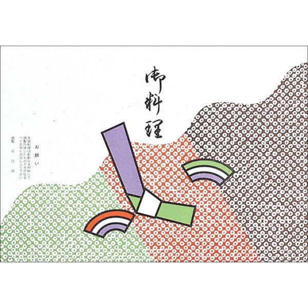 ササガワ タカ印 掛紙 本中判 御料理 8-37 500枚(100枚袋入×5冊包) (取寄品)