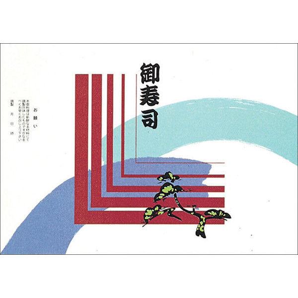 ササガワ 掛紙 本中判 御寿司 8-38 500枚(100枚袋入×5冊包) (取寄品)