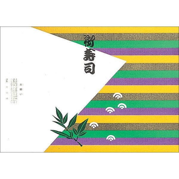 ササガワ タカ印 掛紙 本中判 御寿司 8-39 500枚(100枚袋入×5冊包) (取寄品)