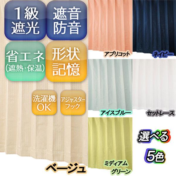 ユニベール 1級遮光ドレープカーテン&ミラーレースカーテンセット 各2枚 4枚組 ラスタープラス ベージュ ドレープ:幅100×丈135cm (直送品)