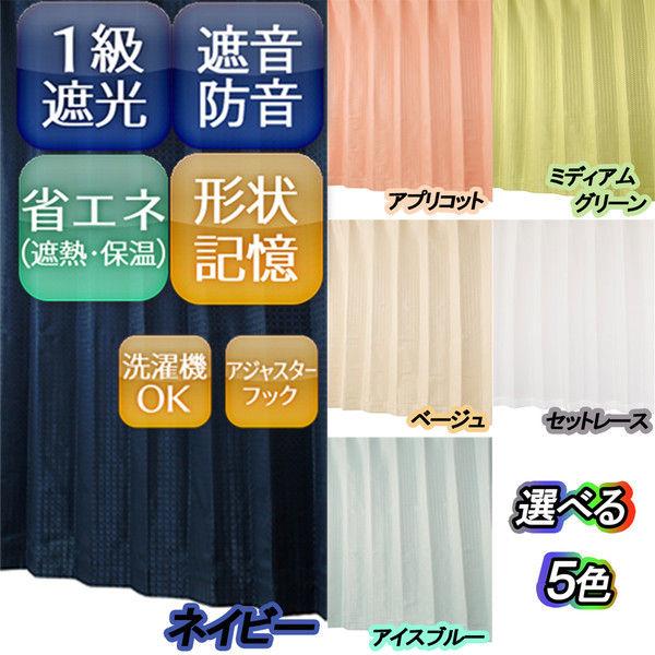 ユニベール 1級遮光ドレープカーテン&ミラーレースカーテンセット 各2枚 4枚組 ラスタープラス ネイビー ドレープ:幅100×丈210cm (直送品)