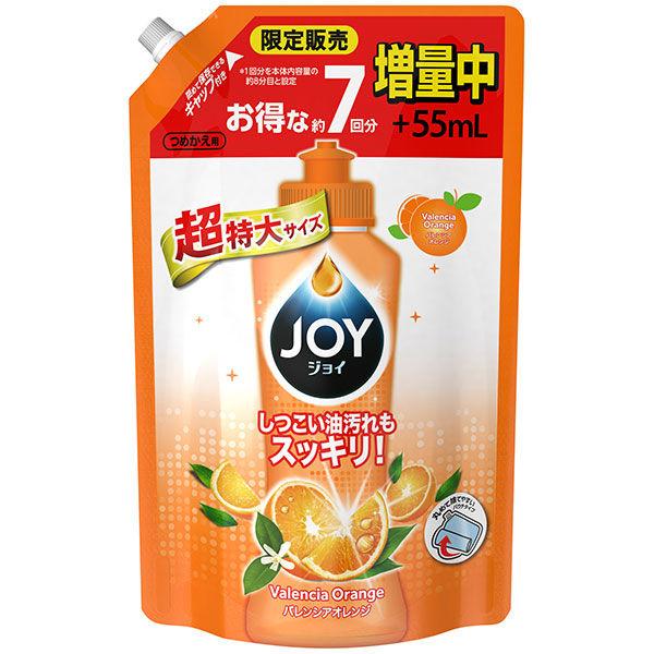 ジョイコンパクトオレンジピール超特大増量
