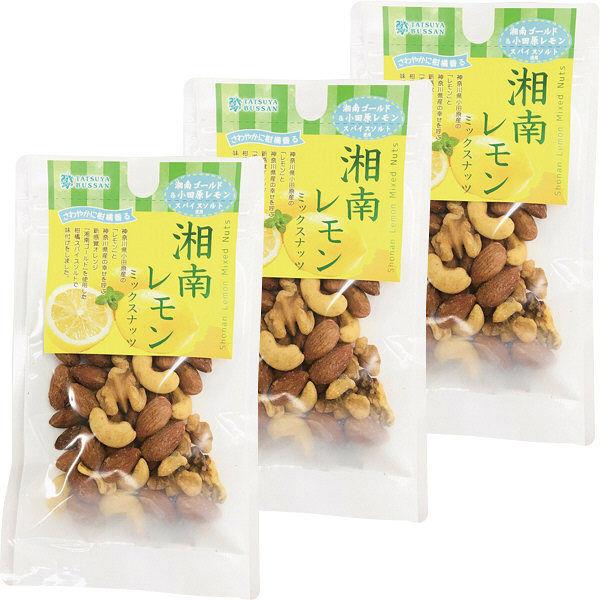 湘南レモンミックスナッツ 50g 3袋