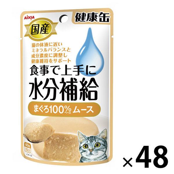 国産健康缶パウチ 水分補給まぐろムース